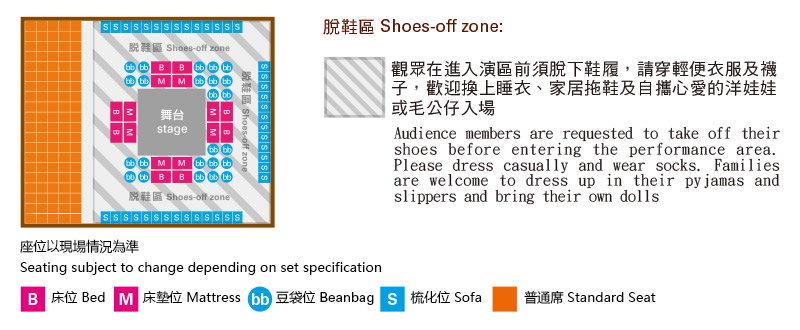 Shoes-off Zone